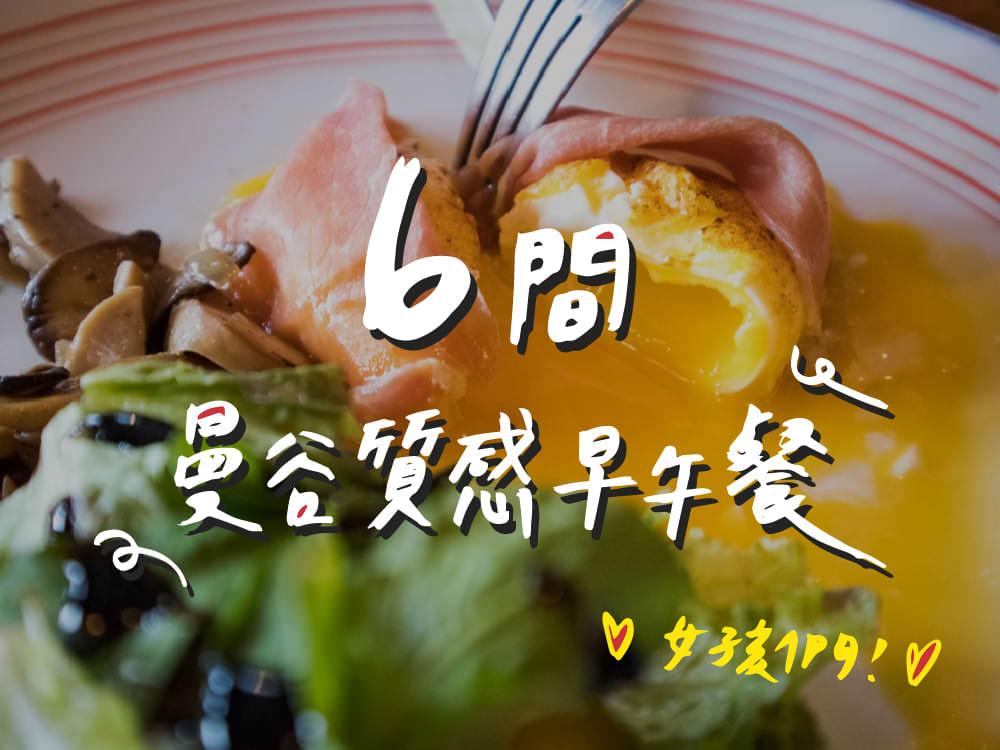 bangkok-brunch