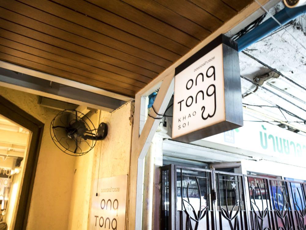 曼谷美食-Ongtong Khaosoi