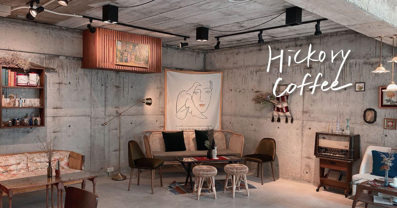 hickory華欣咖啡廳