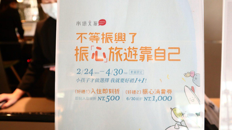花蓮住宿|風格設計旅店「承億文旅 花蓮山知道」母親節體驗推薦!