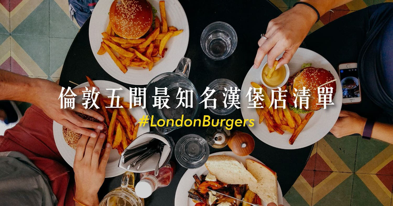 英國美食|倫敦五間必吃漢堡店List公開!人氣實力兼具,隨便選一間都好吃~